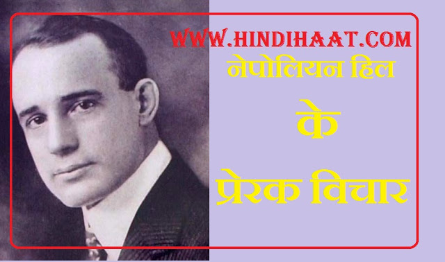 Napoleon_Hill_quotes-in-hindi