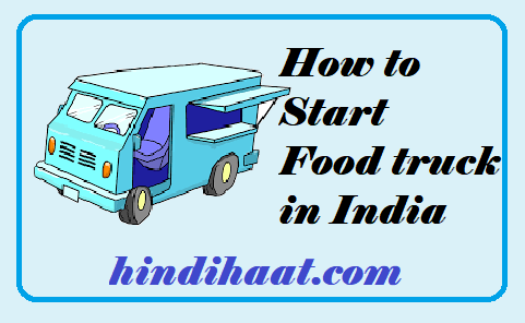 फूड-ट्रक-how-to-start-food-truck-in-india