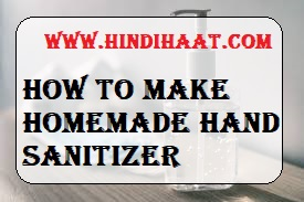 how to make homemade and sanitizer-हैण्ड सेनेटाइजर